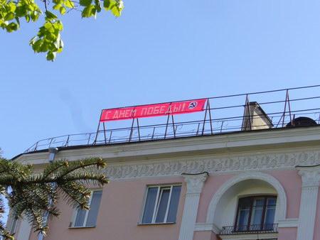 С ДНЕМ ПОБЕДЫ! Псков, 9 мая 2008