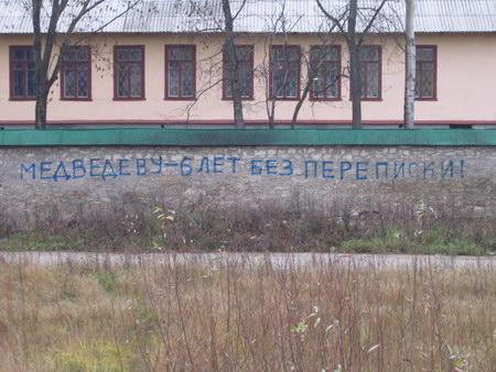 Медведеву 6 лет без права переписки