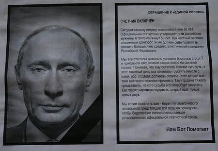 Путину осталось жить три года