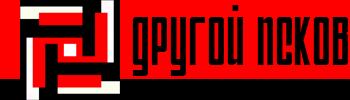 Другой Псков