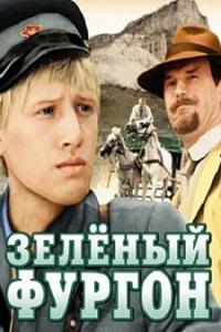 zelenyj_furgon-1983