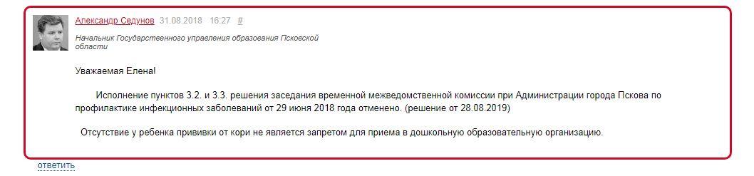 Ответ Седунова