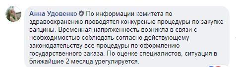 Удовенко - вакцины 2 месяца