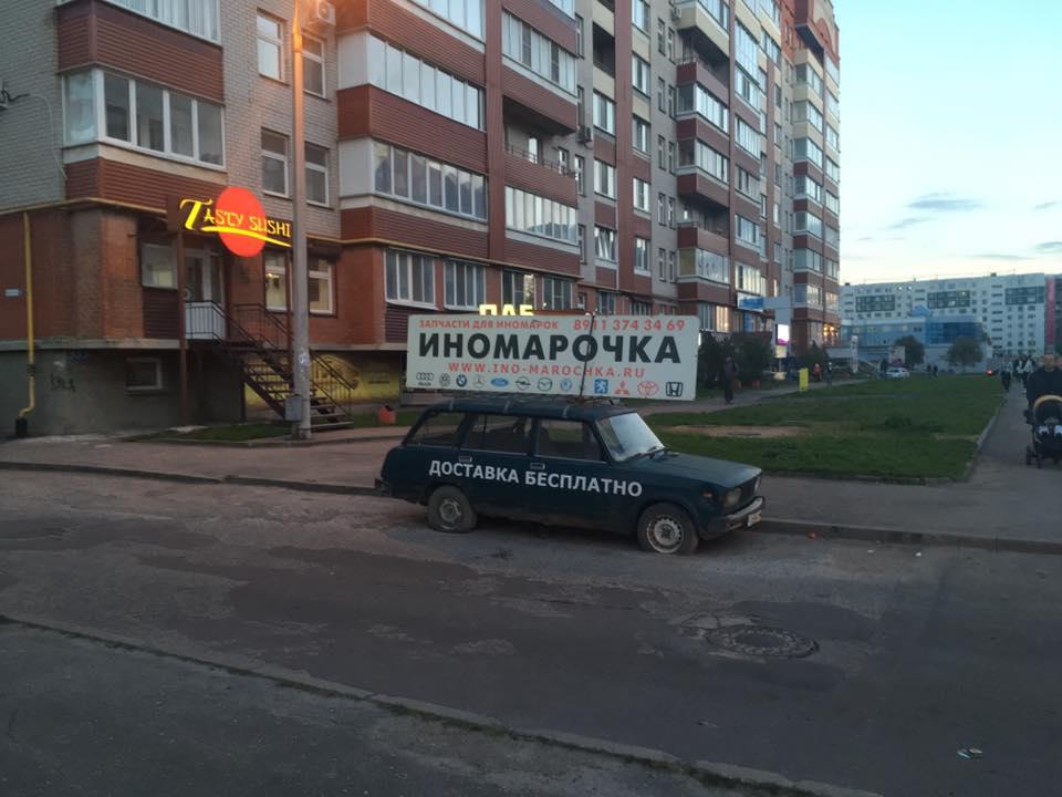 Иномарочка1