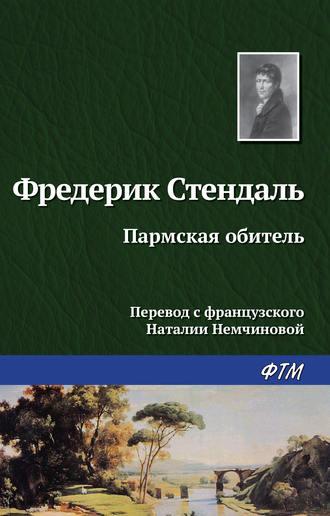 146681-stendal-parmskaya-obitel-146681