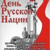 5 Апреля — День русской нации!