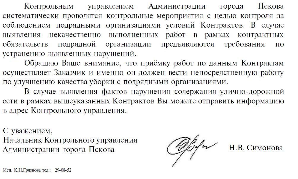 Ответ Симоновой